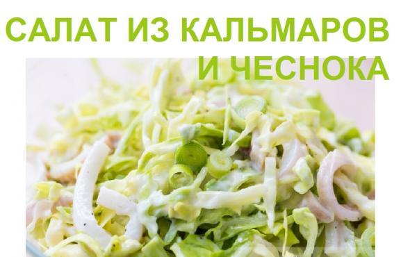 Салаты из кальмаров с чесноком рецепты с